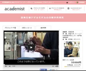 academistのコピー (コピー)